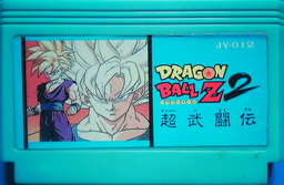 JY-012, DragonBallZ - Super Butoden 2, Dumped, Emulated
