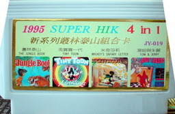 JY-019, 1995 Super HIK 4-in-1, Undumped