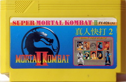 JY-026A, Mortal Kombat II, Dumped, Emulated