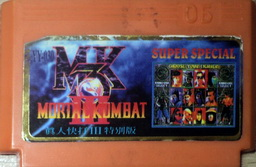 JY-030, Super Mortal Kombat III, Dumped, Emulated