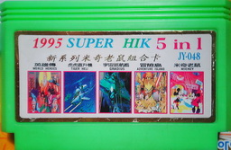 JY-048, 1995 Super HIK 5-in-1, Undumped