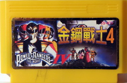 JY-073, Power Rangers 4, Dumped, Emulated
