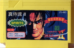 JY-083, Shin Samurai Spirits 2, Dumped, Emulated