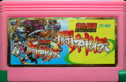 JY-091, Toshinden, Dumped, Emulated