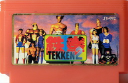 JY-092, Tekken 2, Dumped, Emulated