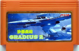 JY030, Gradius 2, Dumped, Emulated