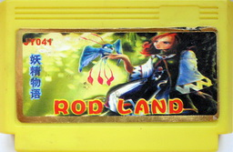JY041, Rod Land, Dumped, Emulated