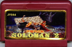 JY044, Solomon 2, Dumped, Emulated