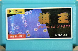 MGC-001, Chinese Chess (Qi Wang), Dumped, Emulated