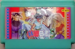 NT-6075, Yu Yu Hakusho 97 V, Dumped, Emulated