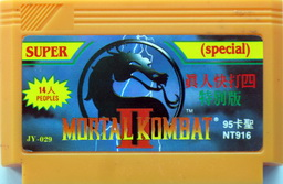 Mortal Kombat II Special (14 Peoples)