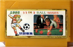 11-in-1 Ball Series 1995