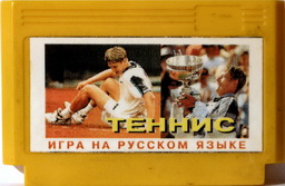 Теннис ['Jimmy Connor's Tennis' на русском]