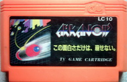 LC10, Arkanoid, Dumped, Emulated